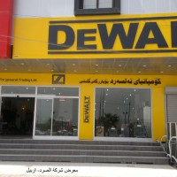 Al Sard Showroom - Erbil 1